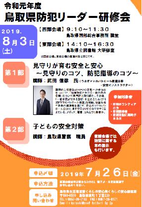 鳥取県防犯リーダー研修会(表面)
