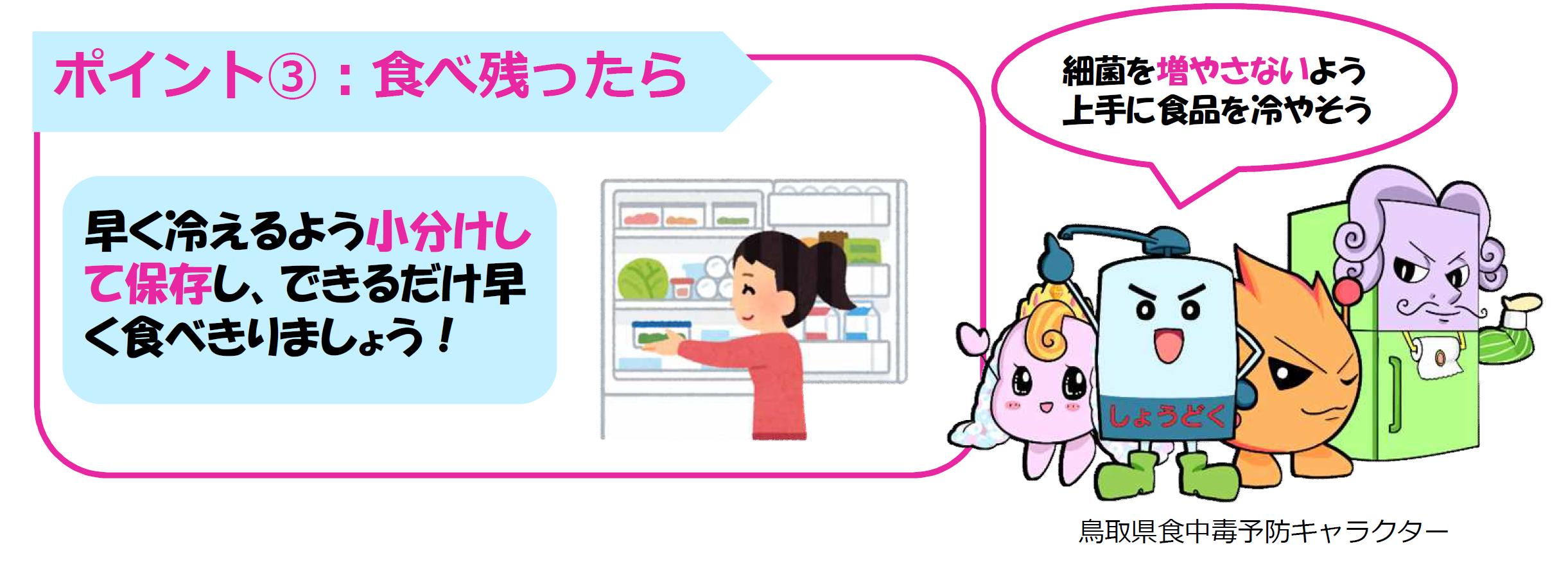 食品の上手な冷やし方(3)
