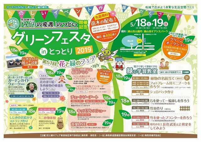 s-greenfes2019_page-0001.jpg