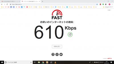 GL04P転送速度