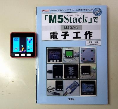 M5Stackテトリス