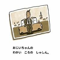 うちのおじいちゃん02