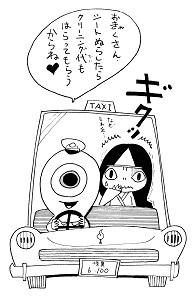怪異百物語 クルマの怪談01