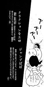 怪異百物語 クルマの怪談02