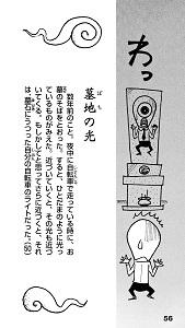 怪異百物語 クルマの怪談03