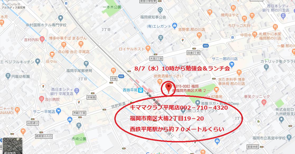キママクラブ平尾店 福岡市南区大楠2丁目19-20