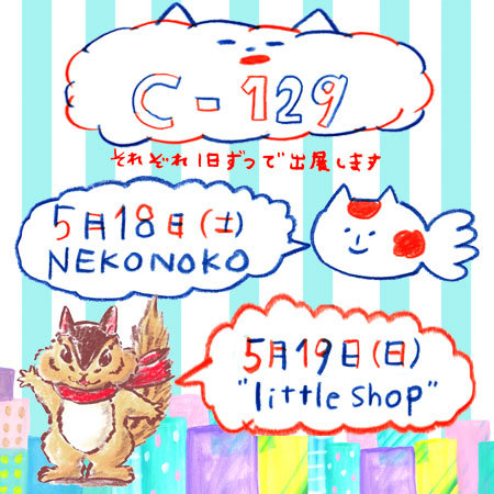 df_nekonoko_littleshop01.jpg