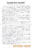 【HE】サチャロカ ローズ アゼツライト 証明書No2