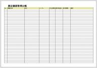測定機器管理台帳のテンプレート