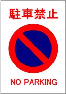 駐車禁止の看板テンプレート