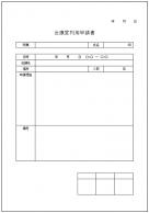 会議室利用申請書のテンプレート