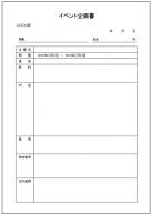 イベント企画書のテンプレート