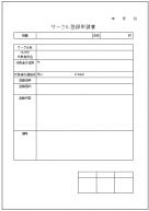 サークル登録申請書のテンプレート