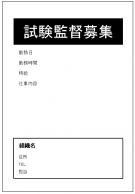 試験監督募集のポスターテンプレート