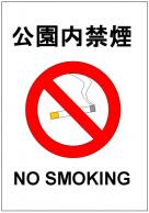 公園内禁煙の看板テンプレート