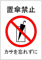 置傘禁止の張り紙テンプレート
