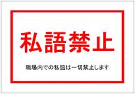 私語禁止の張り紙テンプレート