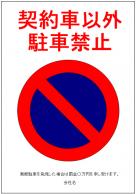 契約車以外駐車禁止の看板テンプレート