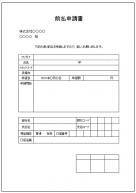 前払申請書のテンプレート