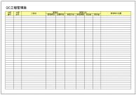 QC工程管理表のテンプレート