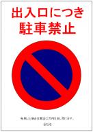 出入口につき駐車禁止のテンプレート
