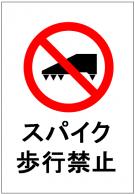 スパイク歩行禁止の張り紙テンプレート