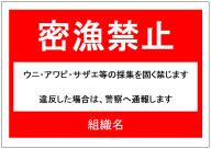 密漁禁止の看板