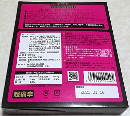 18禁カレー 超痛辛チキンカレー(黒)(箱の裏面)