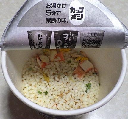 7/8発売 カップヌードル シーフードヌードル ぶっこみ飯(内容物)