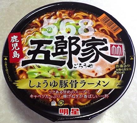 5/7発売 五郎家 しょうゆ豚骨ラーメン