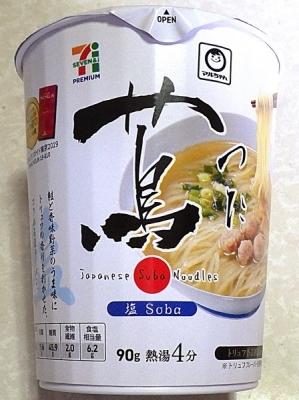 5/28発売 Japanese Soba Noodles 蔦 塩Soba