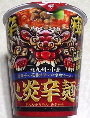 6/10発売 火炎辛麺 赤神 神増し