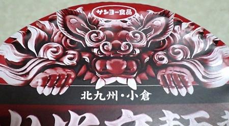6/10発売 火炎辛麺 赤神 神増し(サンヨー食品のロゴ)