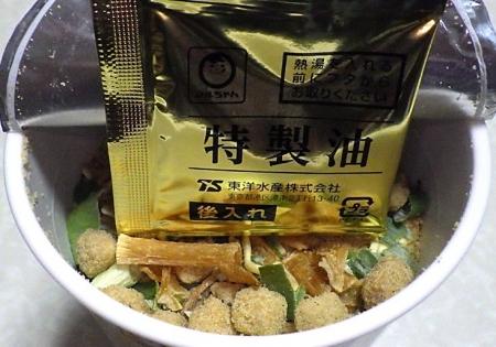 4/15発売 謹製 山椒香る塩そば(内容物)