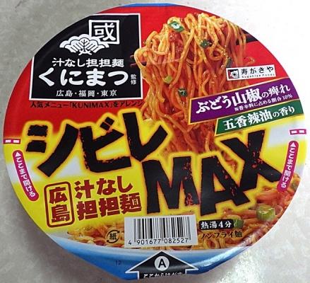 6/17発売 中華そば國松監修 シビレMAX