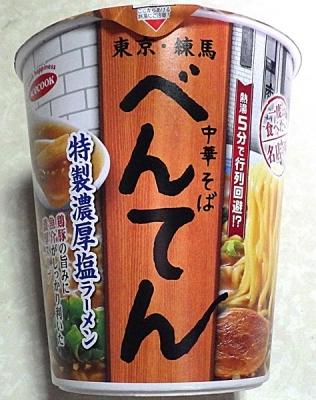5/27発売 一度は食べたい名店の味 べんてん 特製濃厚塩ラーメン