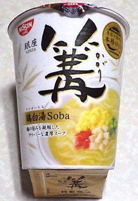 4/22発売 名店が認めた本格Style 篝 鶏白湯Soba