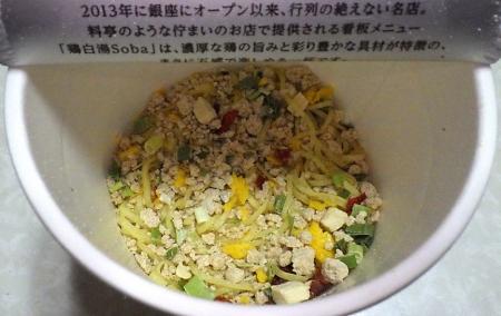 4/22発売 名店が認めた本格Style 篝 鶏白湯Soba(内容物)