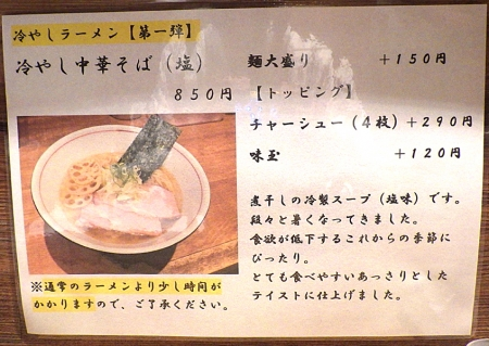 麺と心 7 冷やし中華そば(塩)(メニュー紹介)