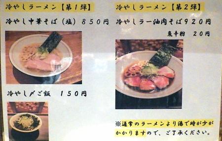 麺と心 7 冷やしラー油肉そば(メニュー紹介)