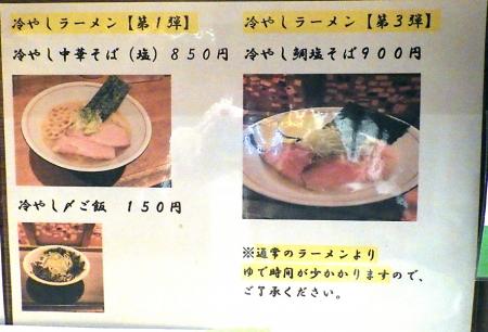 麺と心 7 冷やし鯛塩そば(メニュー紹介)
