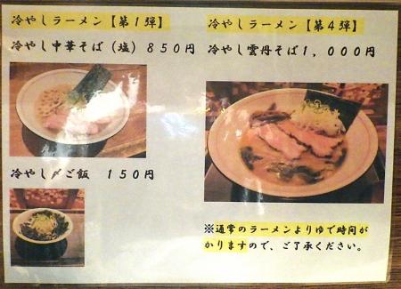 麺と心 7 冷やし雲丹そば(メニュー紹介)