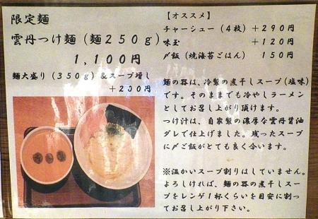 麺と心 7 雲丹つけ麺&焼海苔ごはん(メニュー紹介)