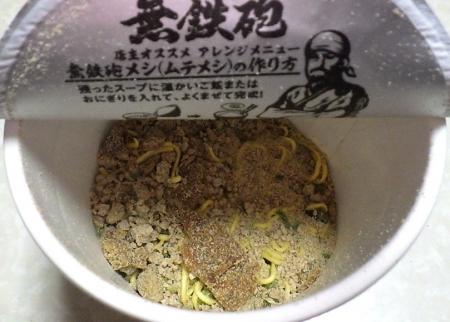 4/9発売 無鉄砲 濃厚豚骨ラーメン(内容物)