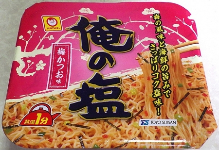 6/3発売 俺の塩 梅かつお味