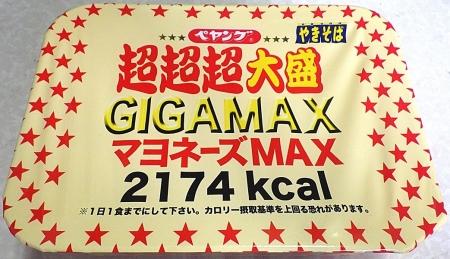 7/1発売 ペヤング ソースやきそば 超超超大盛 GIGAMAX マヨネーズMAX