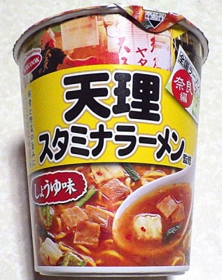 4/22発売 全国ラーメン店マップ 奈良編 天理スタミナラーメン しょうゆ味