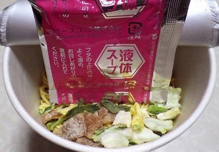 4/22発売 全国ラーメン店マップ 奈良編 天理スタミナラーメン しょうゆ味(内容物)