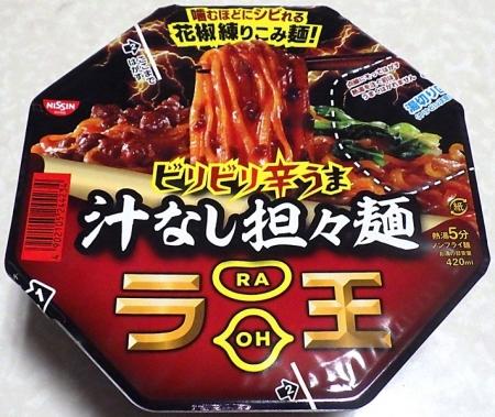 3/25発売 ラ王 ビリビリ辛うま 汁なし担々麺 花椒練りこみ麺