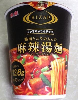 5/14発売 RIZAP 麻辣湯麺